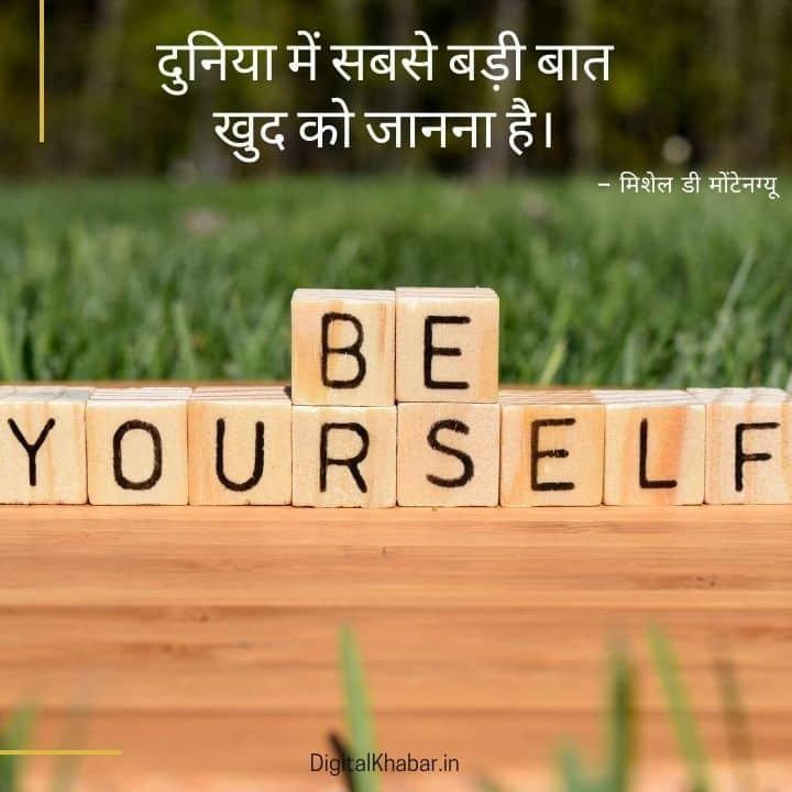 आत्म-सम्मान पर अनमोल विचार