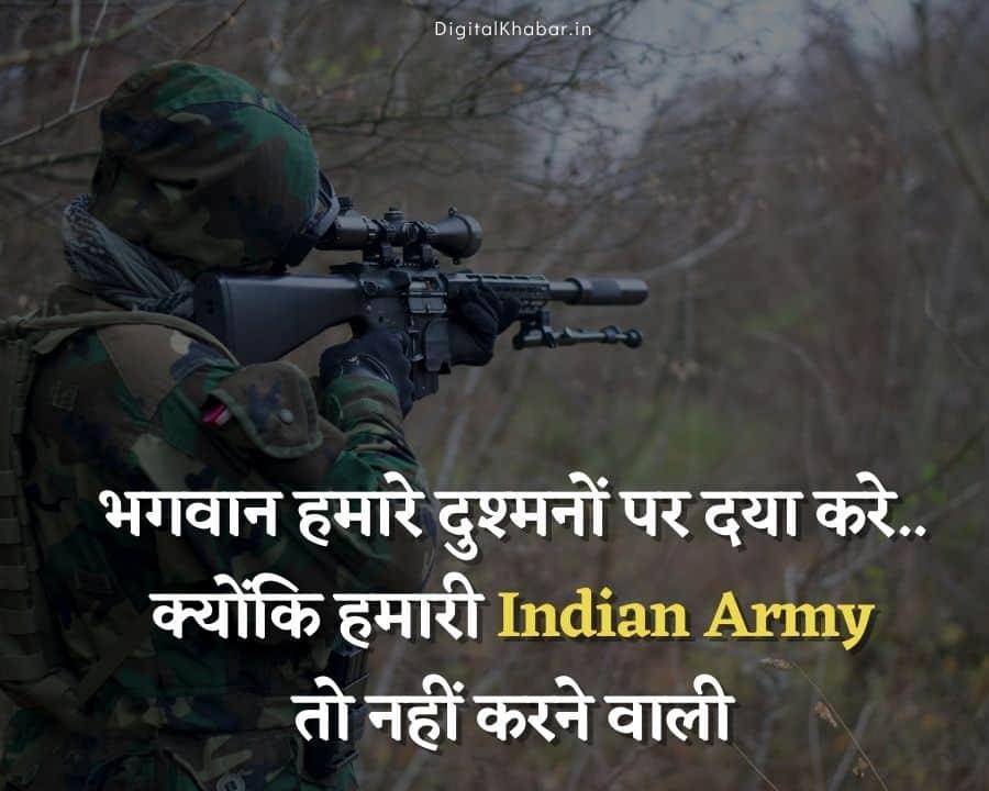 Royal Attitude Indian Army Status in Hindi