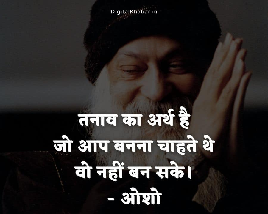 Osho Quotes about Stress in Hindi