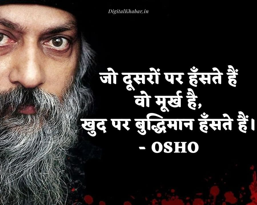 Osho Images with Quotes in Hindi