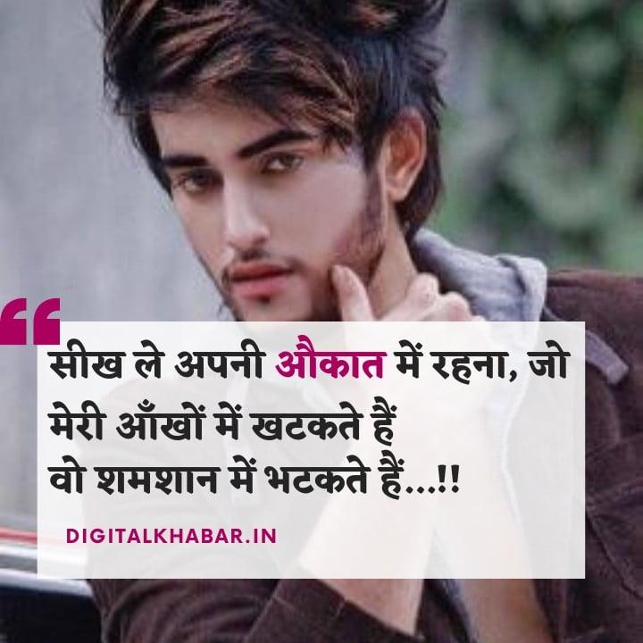 Aukat status Shayari in Hindi