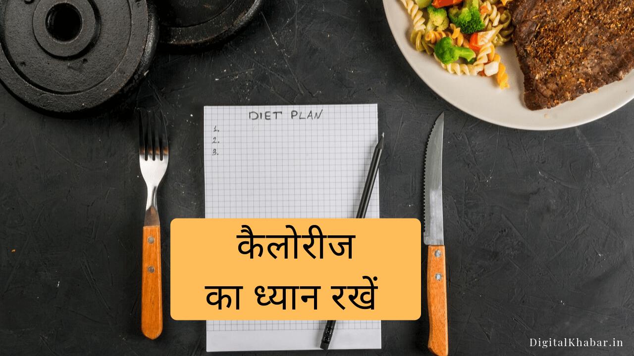 कम-कैलोरीज-लें-Weight-Loss-tips-in Hindi