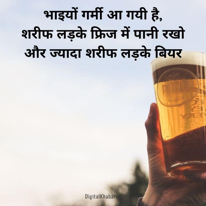 Funny Summer Status in Hindi