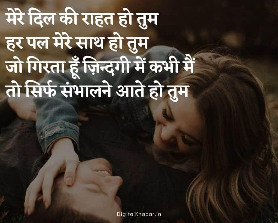 गर्लफ्रेंड के लिए शायरी इन हिंदी