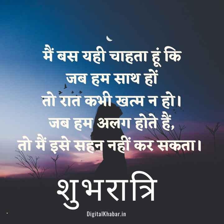गुड नाईट शायरी हिंदी में