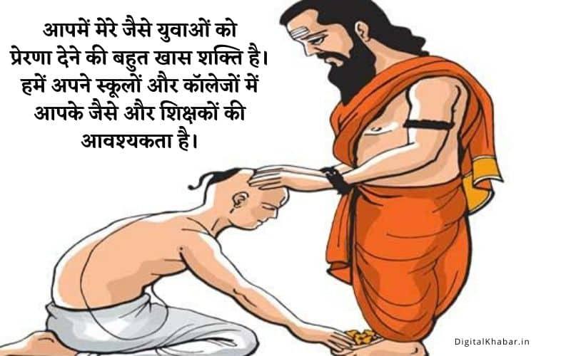 Guru Purnima (गुरू-पूर्णिमा) Wishes, Quotes in Hindi
