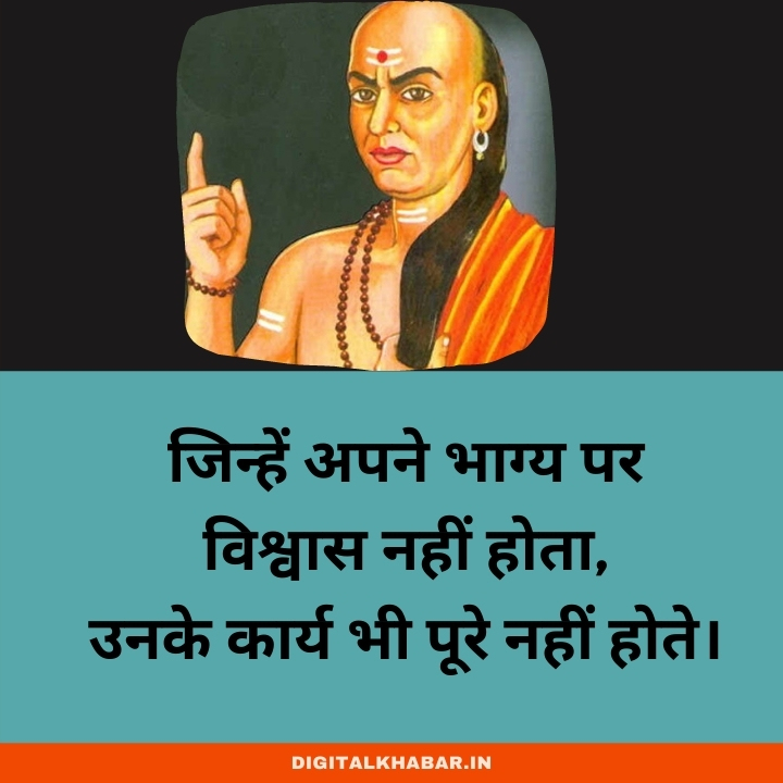 Chanakya Niti Quotes in Hindi