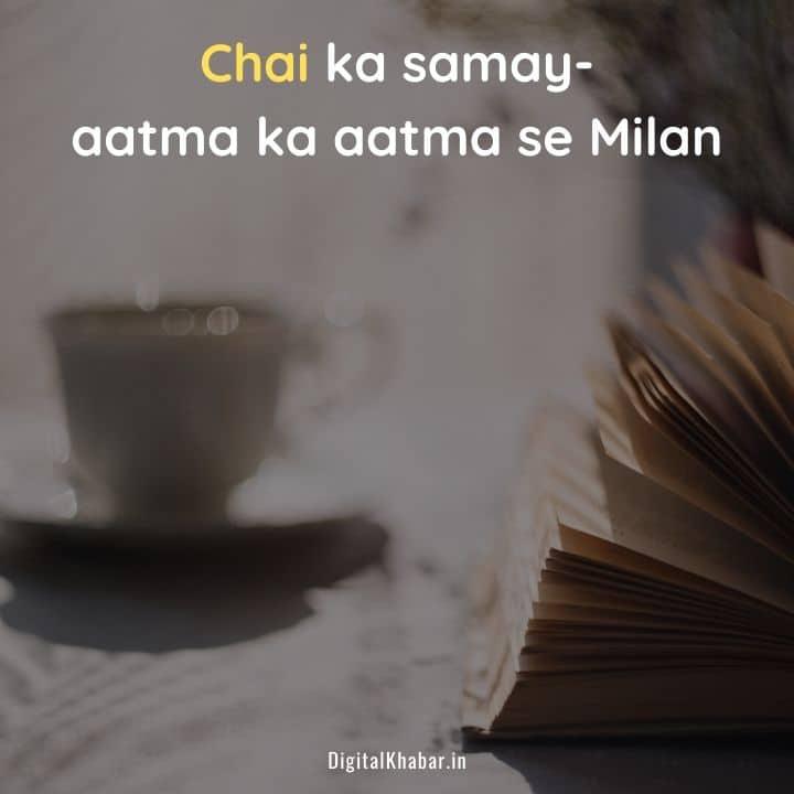 Funny Chai Status