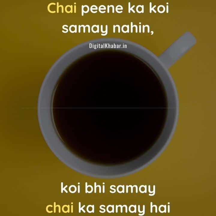Chai Status for Whatsapp, चाय स्टेटस