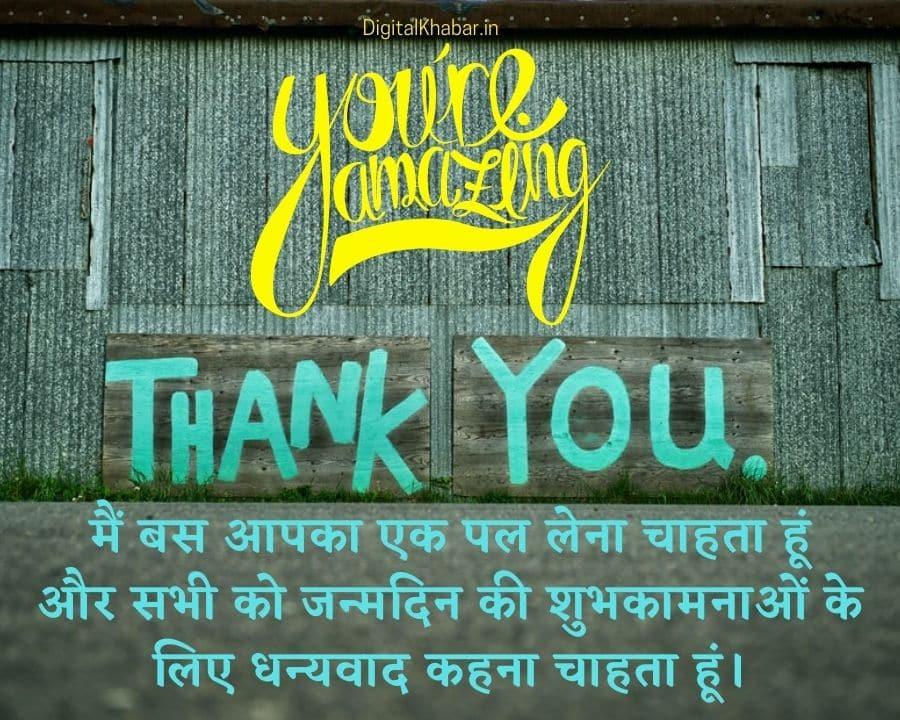 जन्मदिन की शुभकामनाओं के लिए धन्यवाद संदेश