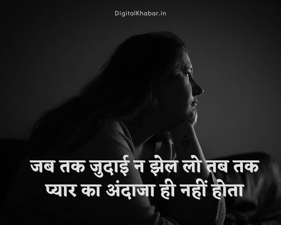 Judai Shayari Status