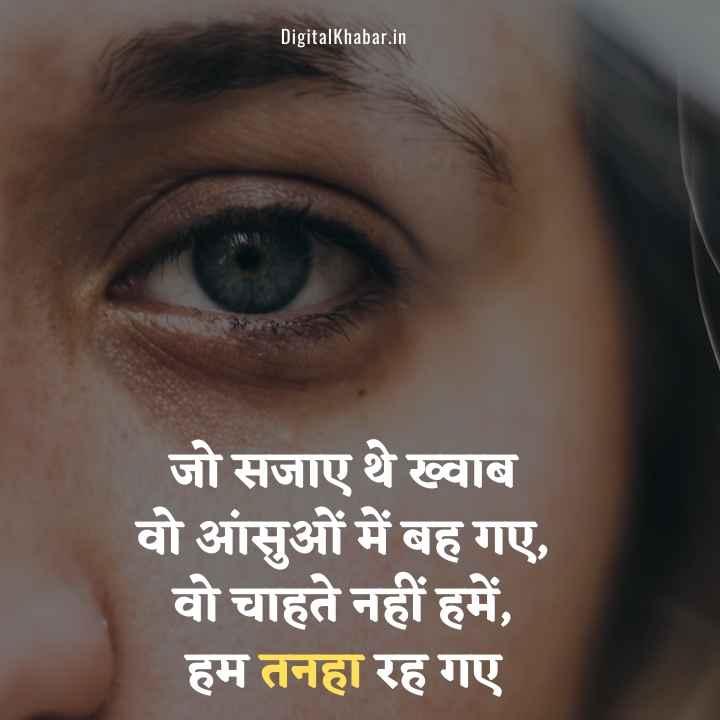 Best Tanhai status Images