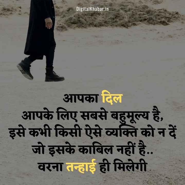 तन्हाई स्टेटस हिंदी में