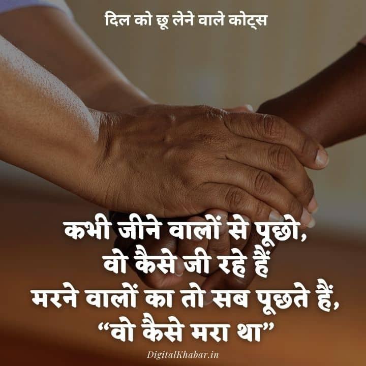 दिल को छू लेने वाले सुविचार हिंदी में