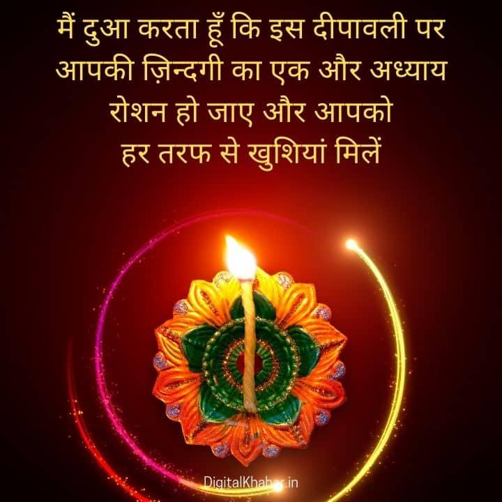 Deepawali Photo wish in hindi