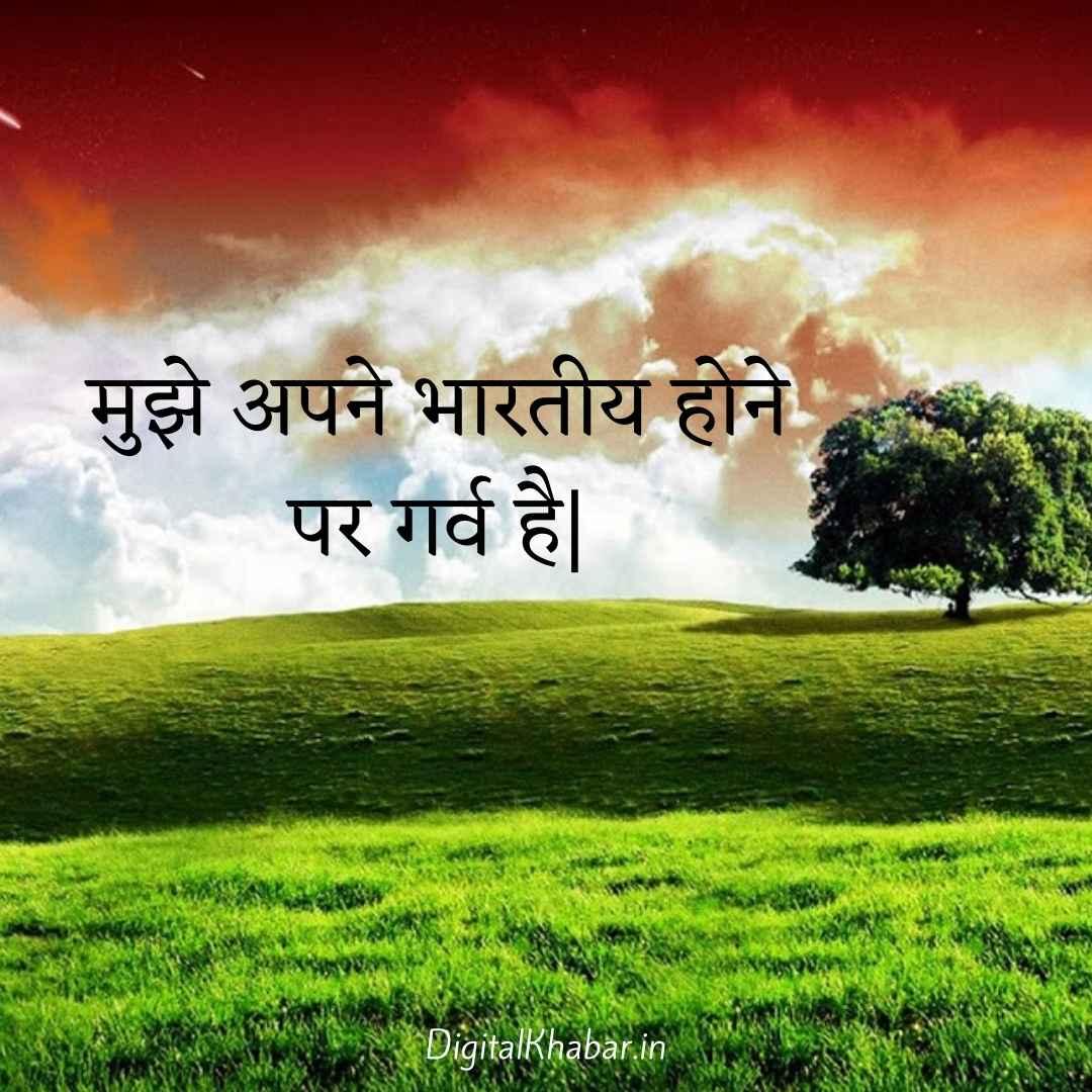 देशभक्ति स्टेटस, Indian Army Attitude Status In Hindi