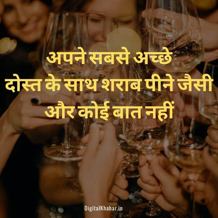 शराब स्टेटस हिंदी में