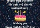दोस्त को जन्मदिन की बधाई