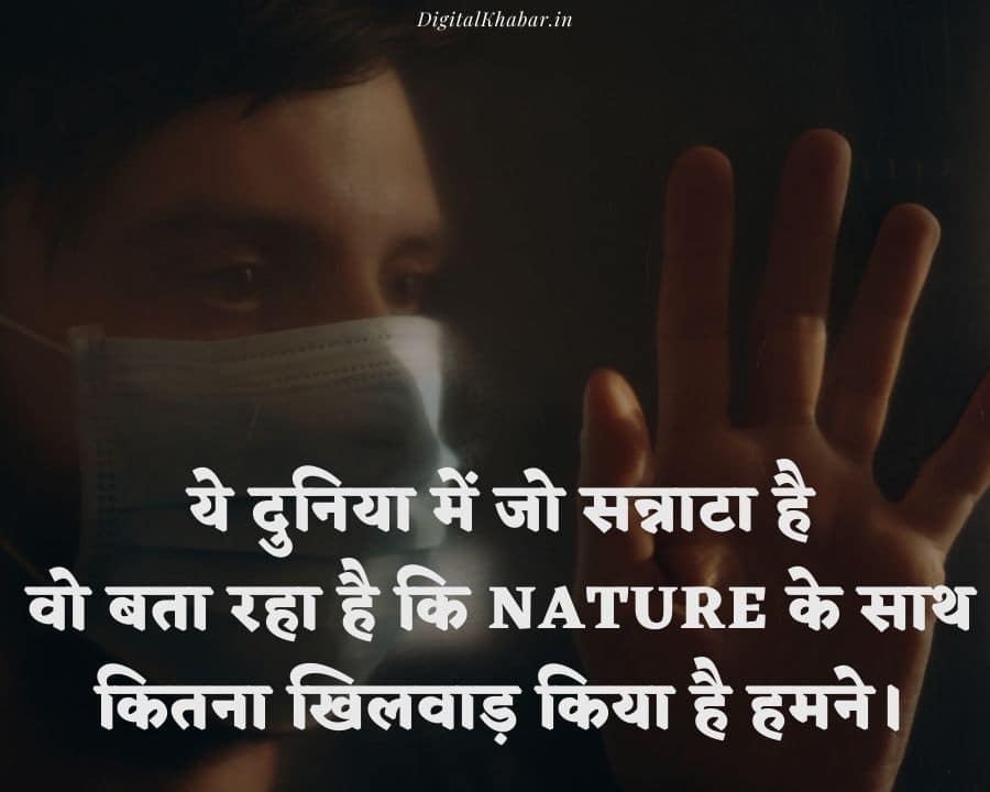 Images of Nature with Quotes in Hindi