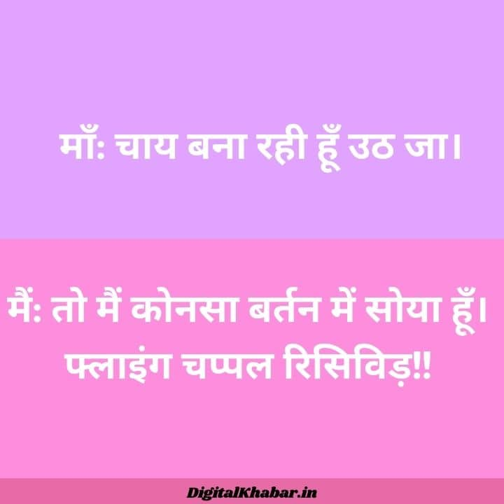 Funny Quotes status in Hindi for Instagram