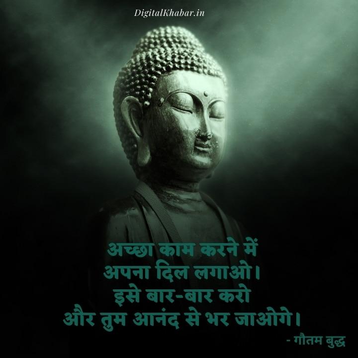 Buddha ke Updesh