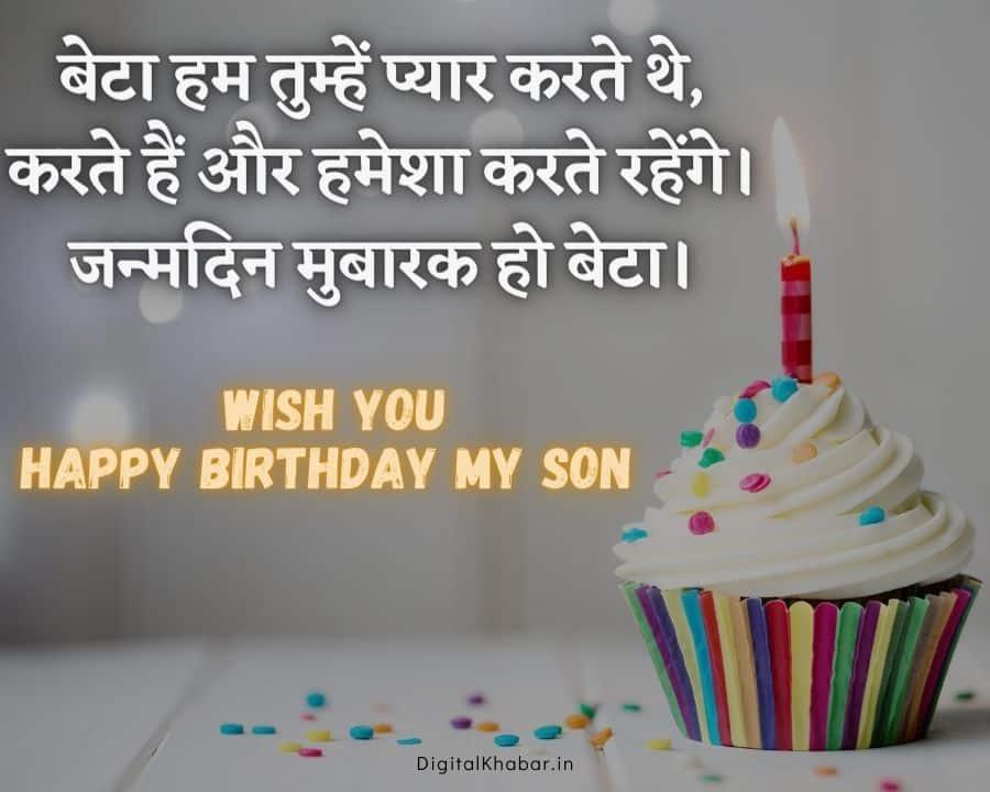 बेटे के जन्मदिन की हार्दिक शुभकामनाएं