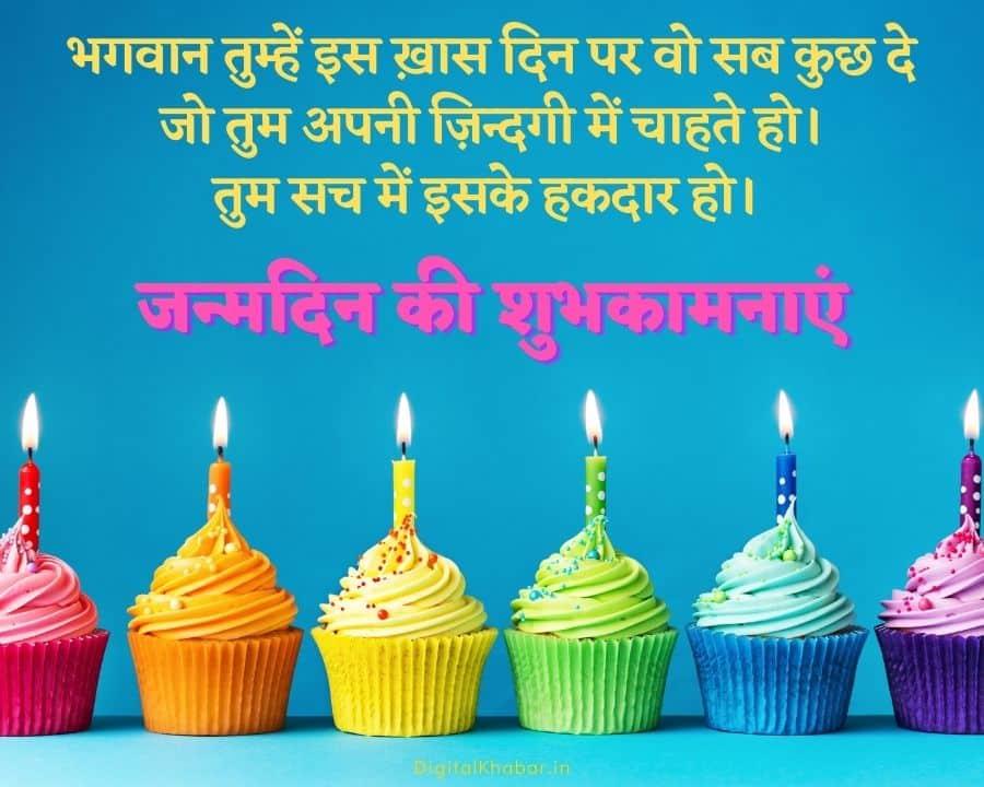 Birthday Wishes for Bhatija