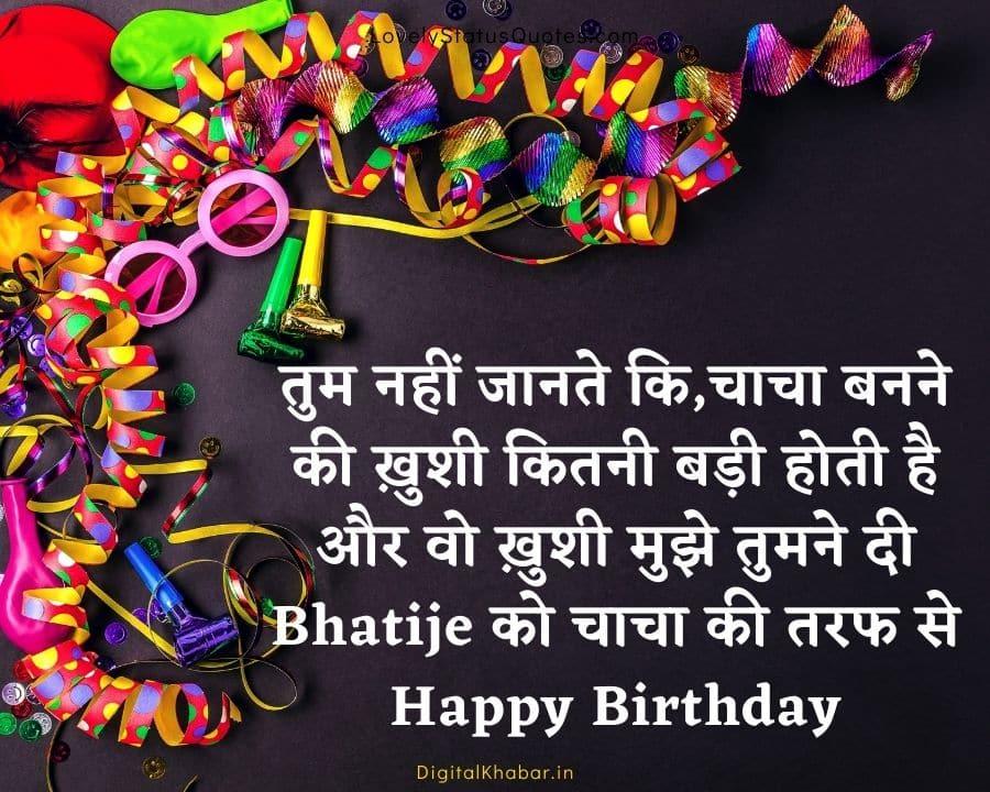 happy birthday to bhatija