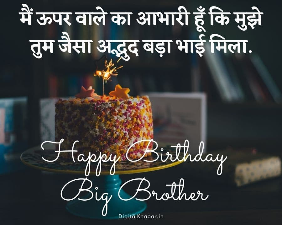 Happy Birthday Wishes for Big Brother in Hindi