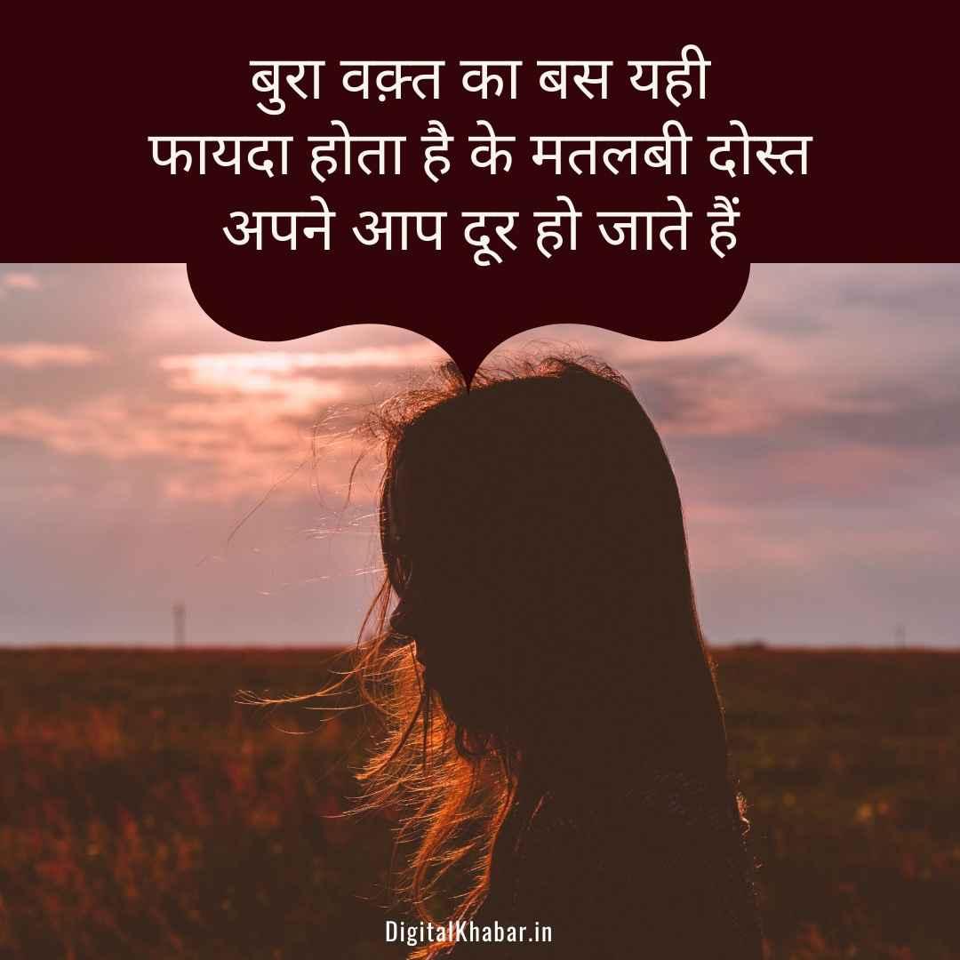 Dhokebaaz dost Status in Hindi