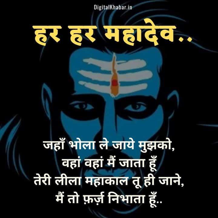 Bholebaba Status