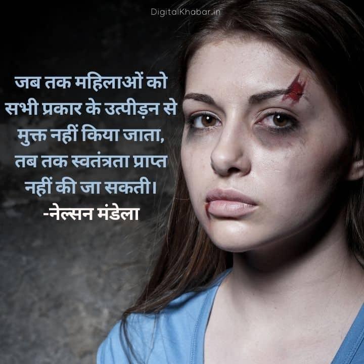 Mahila Diwas Quotes in Hindi