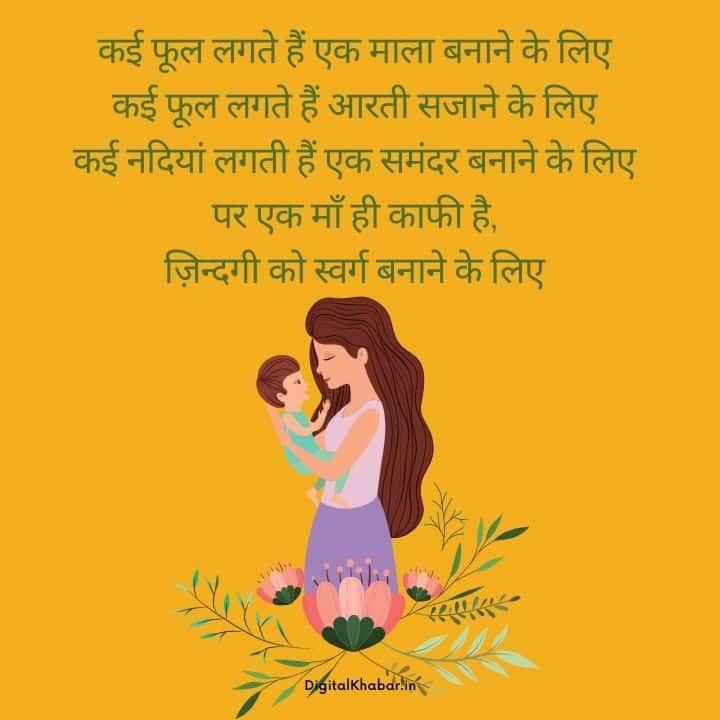 माँ पर अनमोल विचार