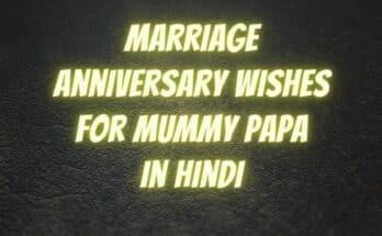 हिंदी में माता-पिता को शादी की सालगिरह मुबारक