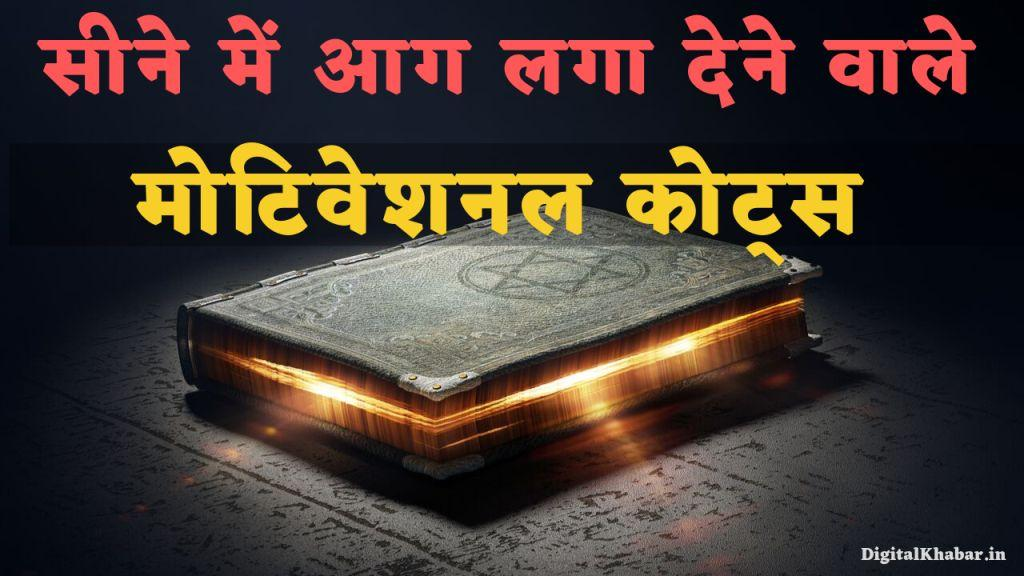 130 म ट व शनल क ट स ह द Motivational Quotes In Hindi