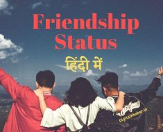 Dosti-Friendship-Status-in-Hindi