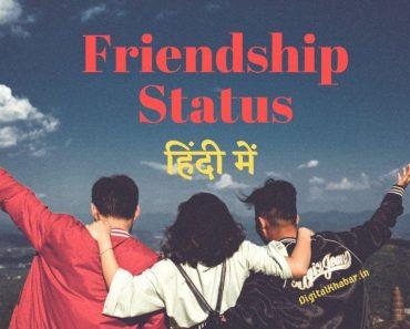 Dosti-Friendship-Status-in-Hindi