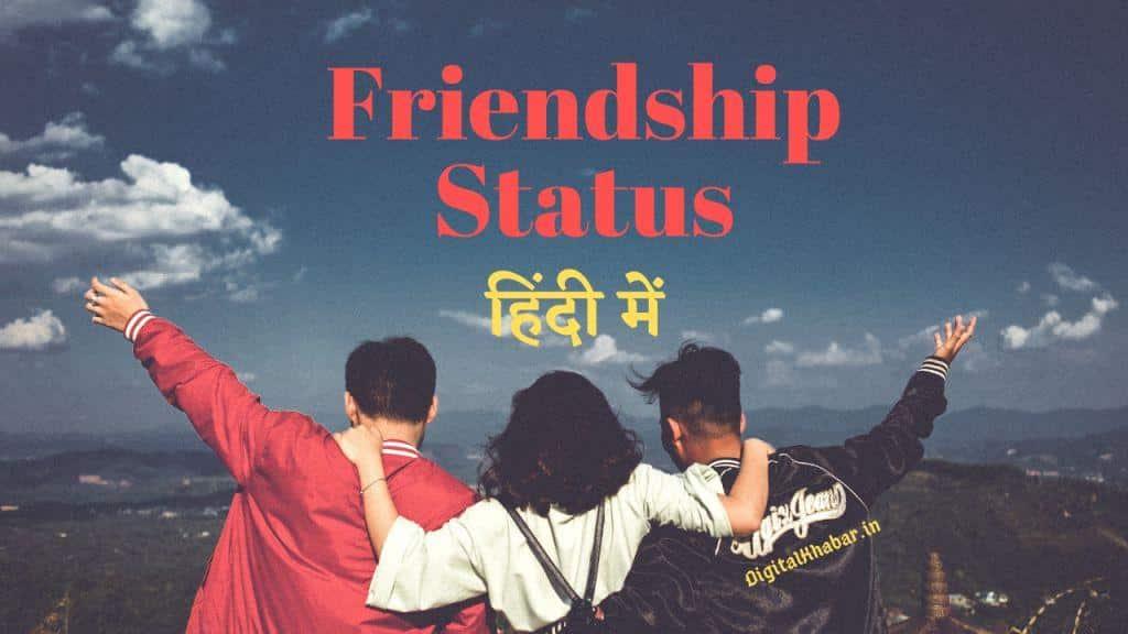 yaari Dosti Status in Hindi