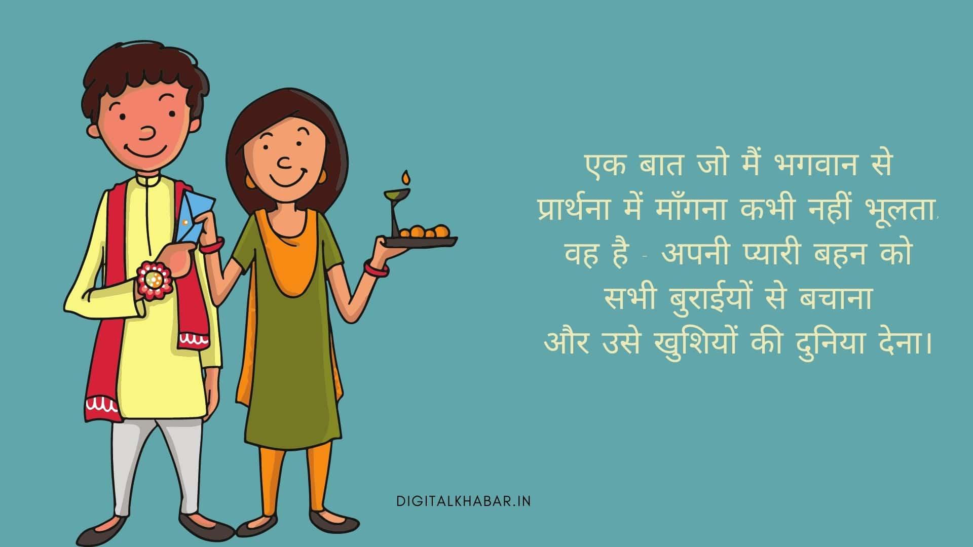 Raksha Bandhan Quotes for Sister in Hindi