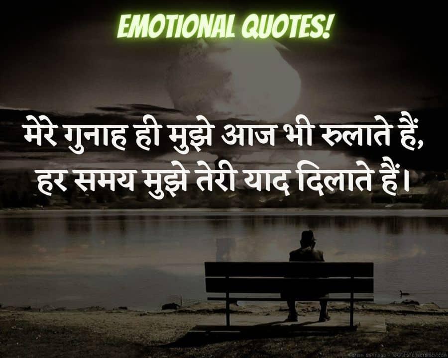emotional quotes in hindi, इमोशनल कोट्स