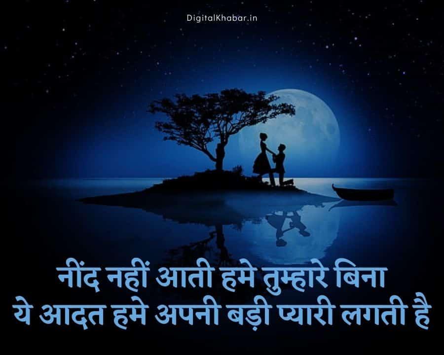 First Love Shayari for Girlfrined in Hindi