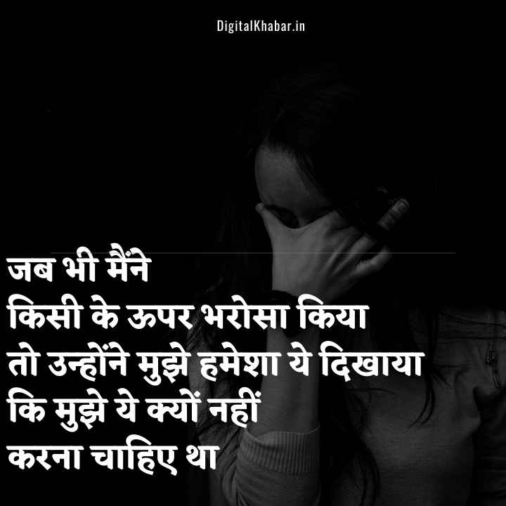 Best Sad Quotes for Girls