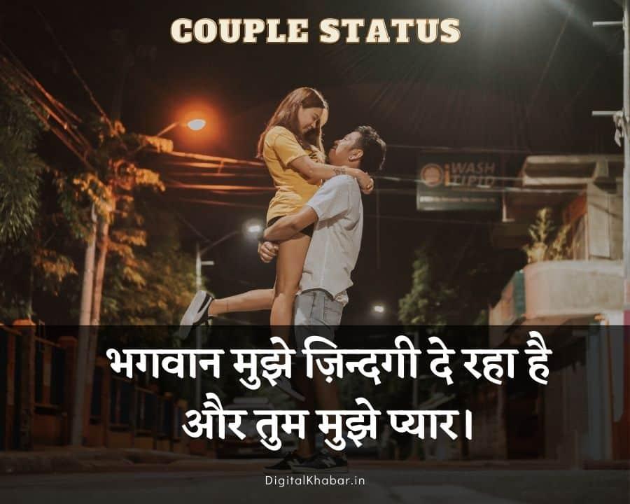 2 Line Best Couple Status