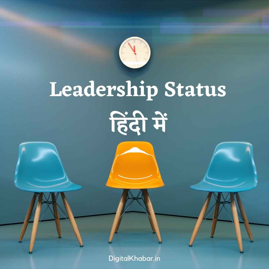 लीडरशिप कोट्स - great leaders quotes with images