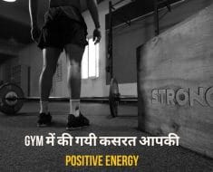 Gym Status in Hindi – Gym Motivation Status and Quotes