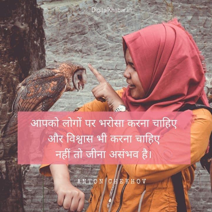 Best Hindi Trust Quotes