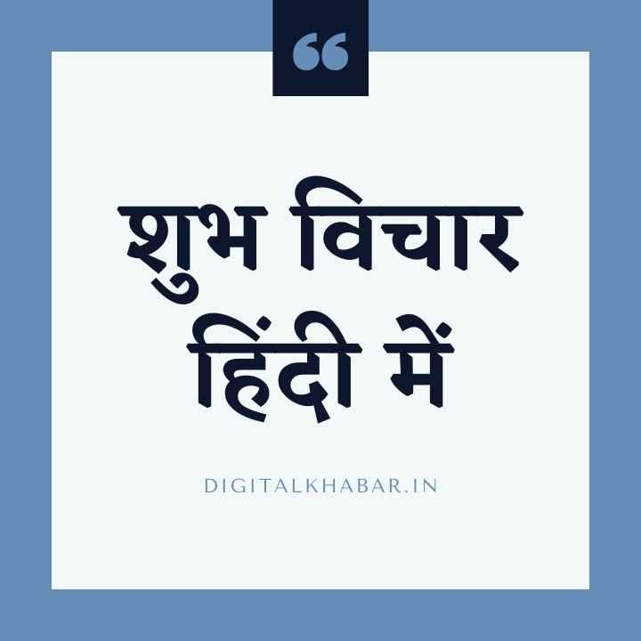 शुभ विचार हिंदी में