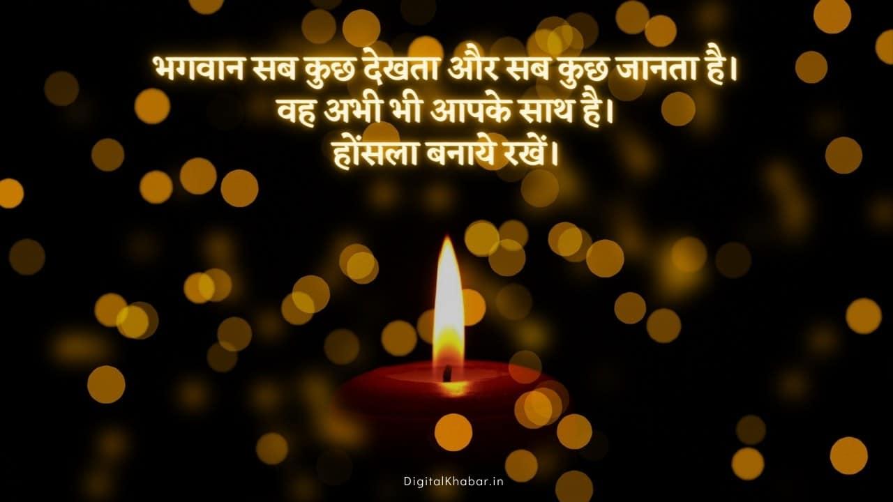 Death Condolence Message in Hindi