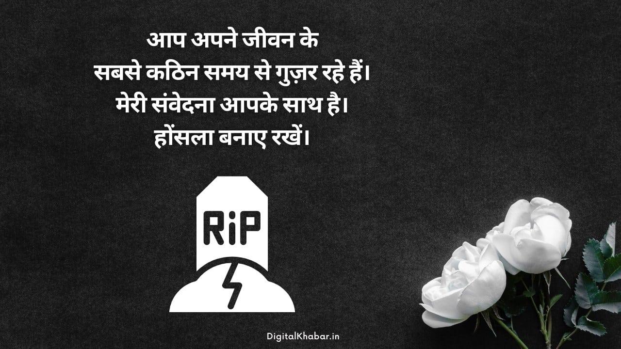 Condolence Message in Hindi, कंडोलेंस मैसेज इन हिंदी