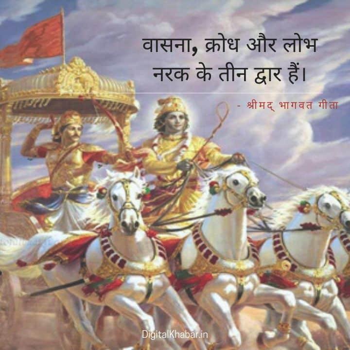 Bhagavad Gita Motivational Quotes in Hindi